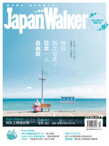 Japan Walker Vol.44 2019年3月號