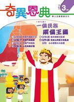 《奇異恩典》兒童靈修月刊2019年3月號