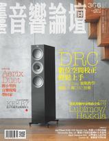 音響論壇電子雜誌 第366期 3月號