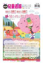 新一代兒童週報(第75期)