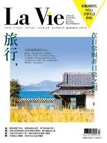 La Vie 3月號/2019 第179期