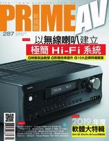 PRIME AV新視聽電子雜誌 第287期 3月號