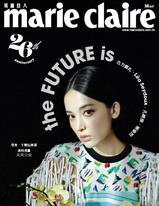 marie claire 美麗佳人3月號/2019 第311期
