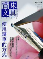 賞味文具【014期】使用鋼筆的方式