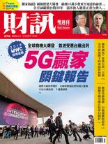 《財訊》576期-5G贏家關鍵報告