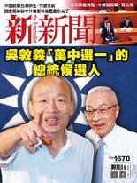 新新聞 2019/3/7 第1670期