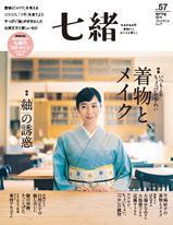 七緒 2019年春季號 Vol.57 【日文版】