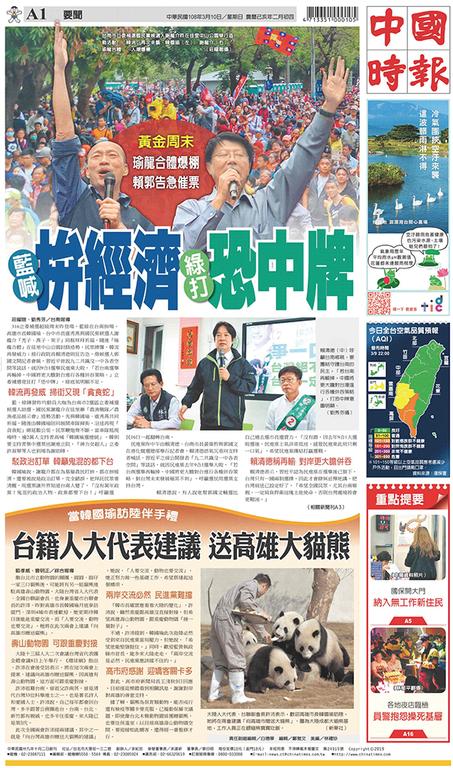 中國時報 2019年3月10日