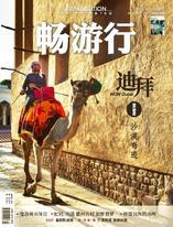畅游行 Travellution - Issue 73 迪拜 沙漠奇迹