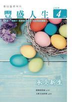 《豐盛人生》靈修月刊【繁體版】2019年4月號