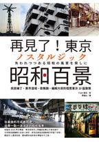再見了!東京昭和百景:庶民橫丁、黑市酒場、歌舞廳,編輯大叔的懷舊東京10區散策