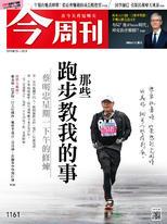 【今周刊】NO1161 那些跑步教我的事