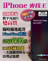 iPhone 密技王 Vol.39【出圖專家】