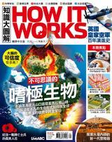 知識大圖解國際中文版2019年4月號No.55