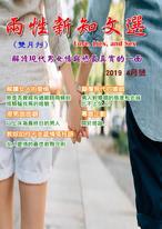 兩性新知文選 2019 4月號