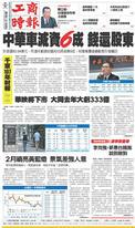 工商時報 2019年3月28日