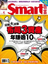 Smart智富月刊 2019年4月/248期