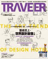TRAVELER Luxe旅人誌 4月號/2019 第167期