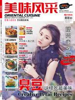Oriental Cuisine 美味风采 4月号 (2019)