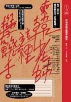 來韓老師這裡學饒舌—有了這一本,讓你饒舌不走冤枉路!