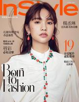 InStyle時尚泉4月號35期