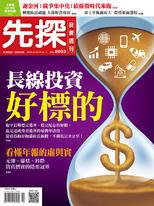 【先探投資週刊2033期】長線投資的好標的