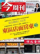 【今周刊】NO1163 東區店面房東揭密