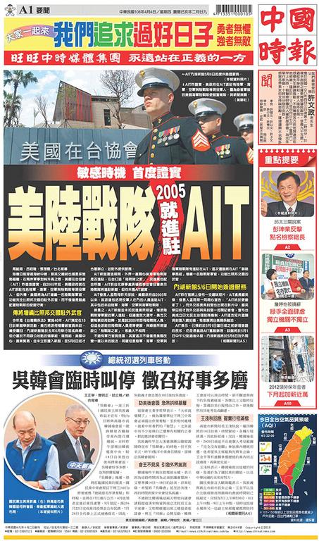 中國時報 2019年4月4日