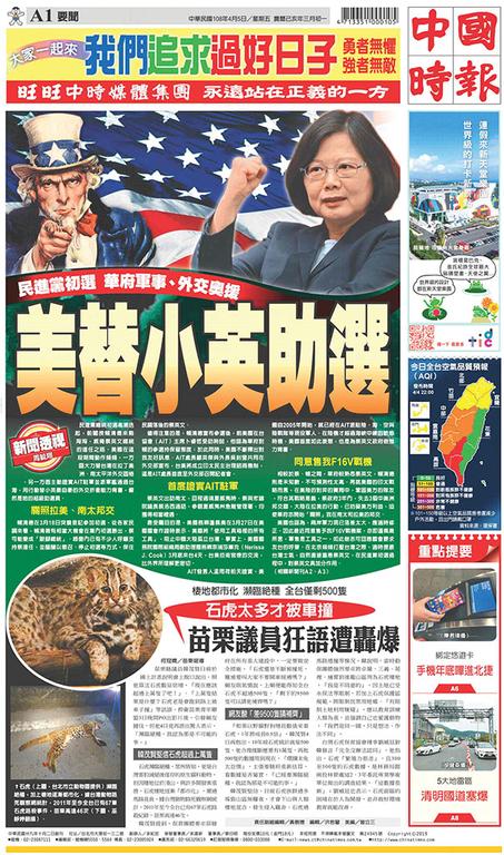 中國時報 2019年4月5日