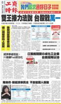 工商時報 2019年4月8日