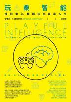 玩樂智能:找回童心,輕鬆玩出贏家人生