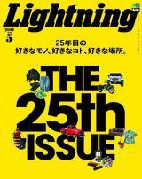 Lightning 2019年5月號 Vol.301 【日文版】