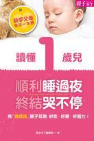 新手父母育兒一本通─讀懂1歲兒,順利睡過夜、終結哭不停