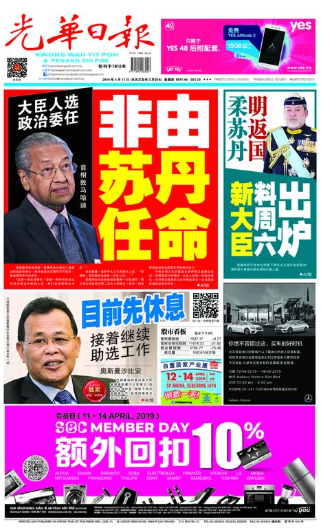 光華日報(晚報)2019年04月11日