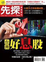 【先探投資週刊2034期】台灣好息股
