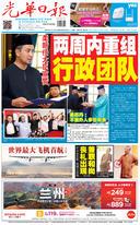 光華日報(晚報)2019年04月15日