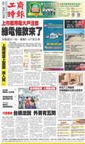 工商時報 2019年4月15日