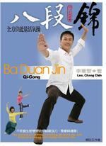 八段錦 Ba Duah Jin
