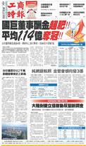 工商時報 2019年4月16日