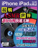 iPhone, iPad玩樂誌 #95【用iPhone接觸ASMR世界】