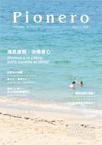 PIONERO西班牙語學習雜誌 2019年8月刊