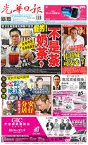 光華日報2019年04月18日
