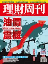 理財周刊973期:油價震撼