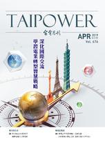 台電月刊 NO.676 4月號