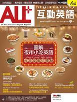 ALL+互動英語雜誌2019年5月號No.174