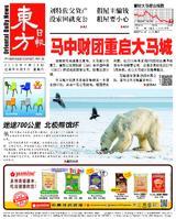 東方日報 2019年04月20日