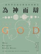 為神而辯: 一部科學改寫宗教走向的歷史