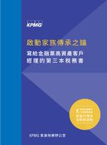 寫給金融業高資產客戶經理的第三本稅務書