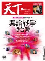 【天下雜誌 第671期】輿論戰爭@台灣