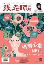 張老師月刊497期